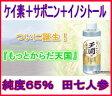 もっとからだ天国50ML お試し  ケイ素+サポニン+イノシトール 日本製!植物性シリカ濃縮液 ゆうメール送料無料!【ケイ素水】【田七人参】売れ筋10P03Dec16
