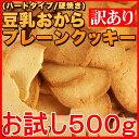 【ポイント2倍】訳あり 豆乳 おからクッキー プレーン約50枚 500gお試し(固焼き) メール便 送料無料 1000円 ポッキリ