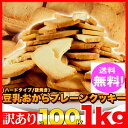 豆乳 おからクッキー 訳あり 約100枚1kg (固焼き)プレーン おから 豆乳クッキー/