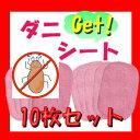 ダニが集まる所に置くだけでダニ退治する、環境に優しい新タイプのダニシート ■ゲット!ダニ捕りシート 10枚セットの特徴ダニ捕り用に開発された特殊誘引剤(食品添加物)に誘われたダニがシートの中に入り強力粘着テープにくっついて一網打尽にするシートです。 ■使用場所ダニは湿気のあるところやお菓子の食べこぼしがあるところ、暗くて暖かいところにいます。「カーペット」や「絨毯」「ラグマットの下」、「押入れの隅」や「布団の下」、「ベビーベッド」などにシートを置いてください。【注意】赤ちゃんやお子様がすぐに触れる様な所や目に付くところには設置しないようにしてください。 ■お取替えの目安お取替えの目安は使用状況にもよりますがシーズンごと(約3ヶ月)をオススメします。(シートに日付シールが付いていますので、ご使用時は日時を入れてお使い下さい。) 商品名 ゲット!ダニシート 10枚セット 区分 雑貨 寸法 約100x150mm 生地 綿100% 誘引剤 食品添加物 粘着材 スフ、ゴム計粘着剤 注意事項 水やお湯に入れないでください。 食べないでください。 洗濯はしないでください。 お子様の手の届かないところに保管してください。 ご使用後は家庭用ゴミとして処理してください。 シート本体を切ったりしないでください。 ご使用中にお体に異常を感じた場合は、ご使用をお止め下さい。 綿製品のため若干サイズに誤差が生じる場合があります。 全てのダニを誘引できるものではなく、また誘引した全てのダニを粘着できるものではありません。 使用状況、場所によって効果は異なります。 製造国 日本製 製品保証 商品到着から7日間以内の初期不良のみ対応 広告文責 株式会社YKサービス 042−740−9774 メール便(ゆうメール):無料 宅急便+370円こちらの商品はメール便(ゆうメール)で発送致します※あす楽及び代引きをご希望の場合は宅急便+370円をお選びください*メール便(ゆうメール)は本州でしたら2日から4日でポストへ投函されますが一切保証がございませんので、ご心配なお客様は宅急便+370円をご選択願います*メール便(ゆうメール)無料をご希望のお客様は、カード、コンビニ後払い、銀行振込のいずれかをお選び下さい。 レビューのご記入の仕方 YK通販ショップのご自身がご購入されました商品ページに レビューを書く 又は 書く と書かれた所があるのでそこをクリックして下さい。 ご記入後、ご記入内容または楽天のペンネーム、 お名前をご記入の上、こちらまでお知らせ下さい。 店長レビュー書いたよ!(^∀^) ※ペンネームとお名前の一致が確認できませんとお時間が掛かりますので、 お知らせ頂きます様お願い致します。日本製 (綿100%) ダニシート 価格表 税込価格 送料:メール便/宅急便 レビュー記入特典 ダニシート10枚 Sサイズ10x15cm (1〜1.5畳用) 1980円 メール便送料無料 Sサイズ  1枚おまけ付 ダニシート10枚 レギュラーサイズ12x17cm (1.5〜2畳用) 2,480円 メール便送料無料 Sサイズ  1枚おまけ付 ダニ シート10枚 得用サイズ20x15cm (2〜3畳用) 3,280円 メール便送料無料 Sサイズ  1枚おまけ付
