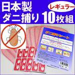 日本製 ダニシート レギュラーサイズ(12×17cm) 10枚( ダニ捕りシート )ダニ取りシート/ダニ捕りマット