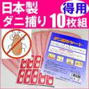 日本製 ダニ捕りシート 得用10枚セット ダニ退治シート/ダニシート/ダニ取りシート