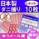 日本製 ゲット!ダニ捕りシート レギュラーサイズ(12×17) 10枚(ダニシート)ダニ取りシート/