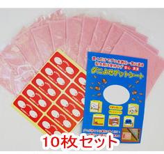 日本製 ダニよせゲットシート 10枚 レギュラーサイズ(約12×17cm) ダニ捕りマット <strong>ダニ取りシート</strong> (ダニ捕りシート)