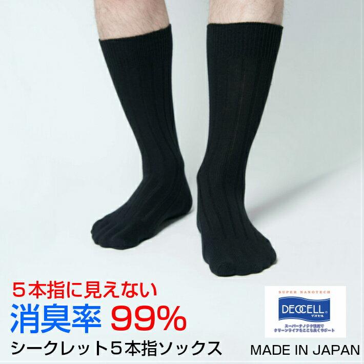 【送料無料】靴下 メンズ 消臭 臭わない 防臭 ...の商品画像