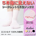 【送料無料】靴下 レディース ソックス シークレット5本指ソックス 日本製 5本指ソックス 5