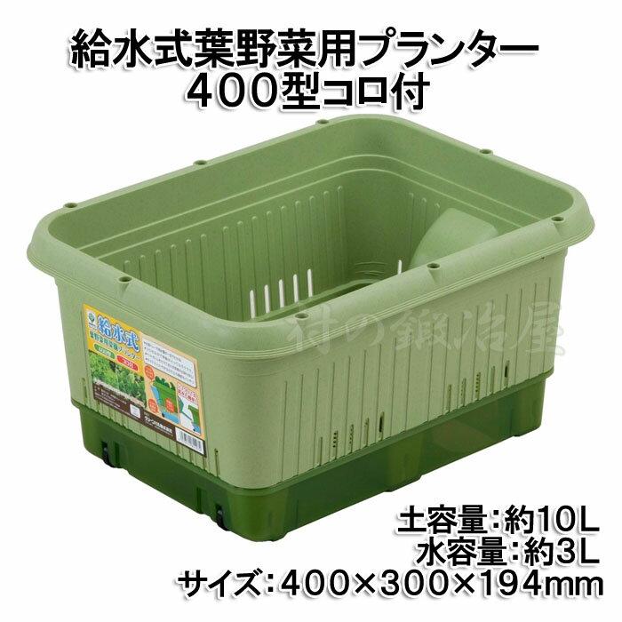 土容量約10L底のトレーに水を貯めることができる!!給水式葉野菜用プランター400型 コロ付