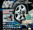 【smtb-TK】【頑張って送料無料!】ハイトルク・インパクトレンチAIP-520