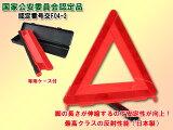 【日本製】収納ケース付 三角停止板国家公安委員会認定品 BS-450