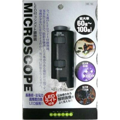 LED付コンパクト顕微鏡 HE-18被写体をより鮮明に、また安全に観察!いざミクロの世界へ夏休みの自由研究の必需品