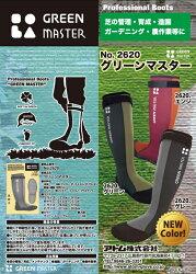 【送料無料】丸五Greenbasket(グリーンバスケット)足袋タイプ#01素足感覚で履けるガーデニングシューズ