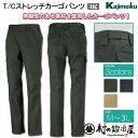 【kajimeiku-6774】カジメイク KajimeikuT/Cストレッチカーゴパンツ 6774キャメル/ネイビー/ダークオリーブサイズ M〜3L伸縮性のある動..