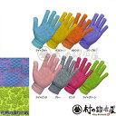 【779】働く女性の手を守る手袋らくって(Rakutte)No.家事に♪ 園芸に♪ 【ネコポス配送】<安心の日本製>【頑張って送料無料!】