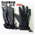 【頑張って送料無料!】3M Thinsulate 40gram使用!防水防寒手袋 ホットエースプロライト HA-325薄手でフィットする防水防寒グローブ。自転車にオススメです!