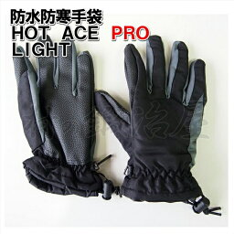 【HA-325】3M Thinsulate 40gram使用!<strong>防水</strong>防寒<strong>手袋</strong> ホットエースプロライト 薄手でフィットする<strong>防水</strong>防寒グローブ。自転車にオススメです!【頑張って送料無料!】