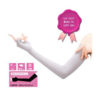 UV cut gloves fingerless border 57 cm light grey UV-1342 arm cover women's long 05P30Nov13