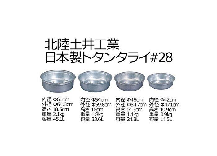 北陸土井工業 トタンタライ#28 54cm日本製です!スーパーボール・水風船すくいなどイベントに使うとレトロっぽいスイカや桃を冷やすのに!写真の左から2番目です【頑張って送料無料!】