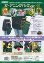 【頑張って送料無料!】ガーデニングバッグマイティ NO.106果物や野菜の収穫、お花や庭木の手入れに