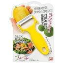フルベジ レモン&ピーラー FLP-01ゆずやレモンピールに地元三条 下村工業製!安心の日本製です