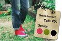 【レビューを書いて送料無料!】丸五 Greenbasket(グリーンバスケット)足袋タイプ #01素足感覚で履けるガーデニングシューズ園芸長靴じゃないよガーデニングブーツだよ!
