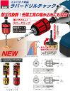 ANEX 強靭六角シャンク インパクト用ラバードリルチャック AKL-195 1.5〜13mm