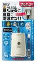 光センサー付 デジタルタイマーコンセント ELPA タイマー付きあかりセンサースイッチBA-T103SBクリスマスのイルミネーションや看板に最適