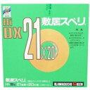 Hi-dx21