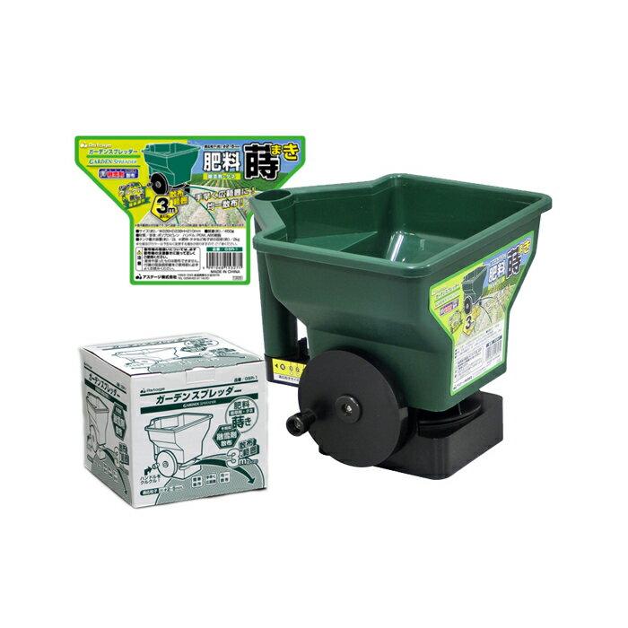 頑張って送料無料肥料・種・除草剤・融雪剤を均一に蒔くガーデンスプレッダーGSR-1綺麗に肥料・種を散