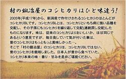 【レビューを書いて送料無料!】【26年産】田辺さん家の新潟県産コシヒカリ100%有機質肥料・低減農薬コシヒカリ5kgくっつかないしゃもじ付