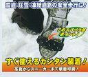 ワンタッチ、カンタン装着ですぐに使用可能!【メール便可能】雪道スリップ転倒防止に!ワンタッチ簡単スパイク収納袋なし(大人用) 転倒防止・滑り止めに!携帯かんたんスパイク