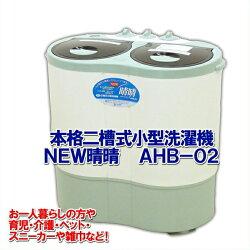 【送料無料】一槽式小型洗濯機2.5kg晴晴AKS-2.5PK/AKS-2.5GL一人暮らしや少量の洗濯、汚れたものなどにレビュー書いたらポイント5倍!5P_0215