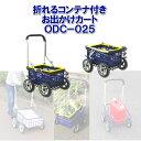 【頑張って送料無料!】折りたたみ式コンテナ付き台車オリコンおでかけカート ODC-025バスケット台車 耐荷重30kg