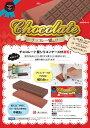 【頑張って送料無料!】ナニワ チョコレー砥QC-0011なにこれ?と思うこと間違い無し。チョコの形し