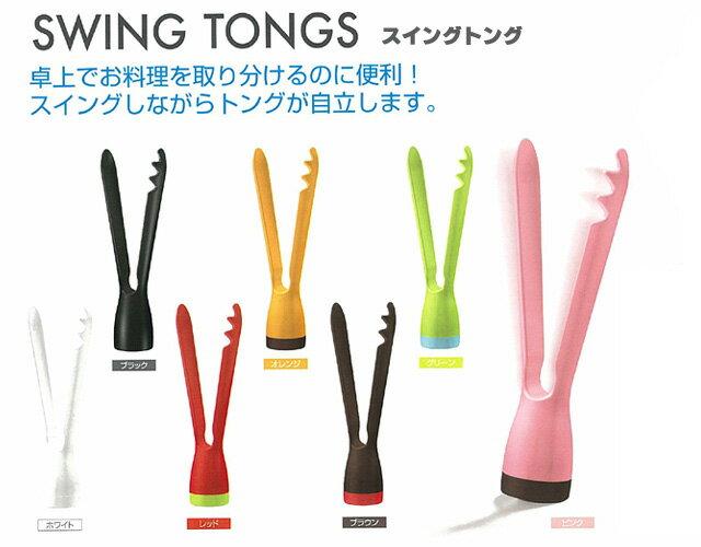 パッと置いても倒れない!不思議なトング【安心の日本製】 スイングトング PM-967-973