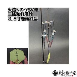 火造りのうちやま 三條和釘風鈴風鈴3.5寸巻頭釘型一本一本手造り鍛造した和釘でつくった風鈴澄み渡った音が心地よいです