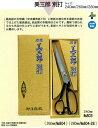 美鈴ハサミ 洋裁鋏美三郎 別打 240mm 803鋭い切れ味 洗練された使い良さの洋裁ハサミ