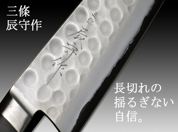 Sanjo Dragon Mamoru made stainless steel hammered eyes SKD Gyuto knife 180 mm 吉金 blade fourth Yamamoto kazuomi made