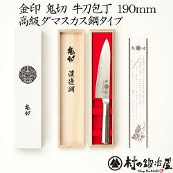 4月1日発売!【レビューを書いて送料無料!】料理研究家検見崎聡美監修黒打菜切包丁165mmKZ-102野菜を切るのにオススメの包丁です安心の日本製です