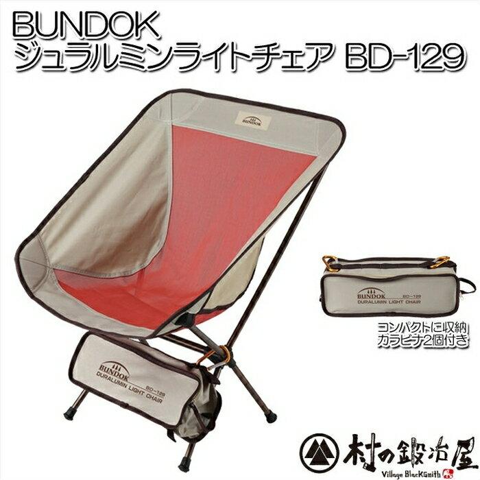 バンドック ジュラルミン ライト チェア BD-129