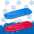【頑張って送料無料!】120cmのロングボディーの2人乗り用ソリ!「スノーボート 特大 ジャンボ」KW-975