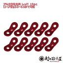 【頑張って送料無料!】アルミ自在金具レッド 10個入ALM-RED-10P発色綺麗な赤の自在!ロープ径φ3.0-5.5mmまで対応ネコポスのため代引・日時指定不可