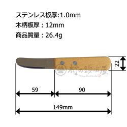【レビューを書いて送料無料!】ステンレスアサリナイフ(貝割りナイフ)ASR-1職人さんや漁師の方がよく使用しているプロ用です貝むきに最適です