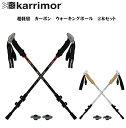Karrimor Carbon Walking Poles カリマー カーボン トレッキングポール 2本セット 直輸入品