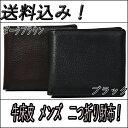 【メール便にて送料無料】紳士 メンズ 財布 二つ折り 牛革二...