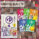 日本ふるさと「ゆと旅」 1包|ラサーナ 入浴剤 ギフト おし...