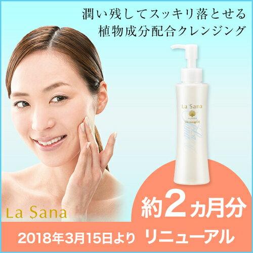 ラサーナ海藻クレンジングオイル150ml|ラサーナlasanaらさーな洗顔化粧品オーガニックスキンケ