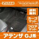 【送料無料】YMTフロアマット アテンザフロアマット+トランクマット(セダン/ワゴン対応)(GJ系)
