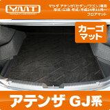 【】YMT ATENZA轿车/ATENZA小型手推车手提箱垫子(Luggage垫子)GJ系[【】YMT アテンザセダン/アテンザワゴントランクマット(ラゲッジマット)GJ系]