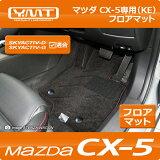 【】YMTフロアマット CX-5フロアマット(KE系)