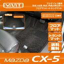 【送料無料】YMTフロアマット CX-5フロアマット+ラゲッジマット(トランクマット)KE系